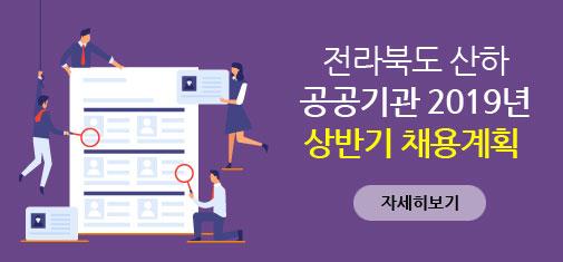전라북도 산하 공공기관 2019년 상반기 채용계획