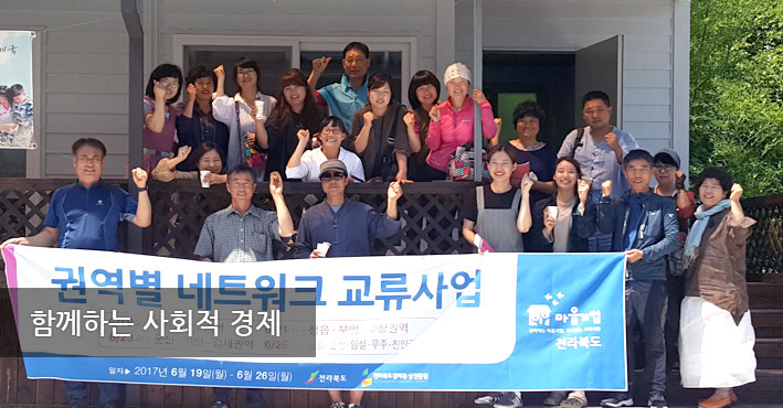 전북경제통상진흥원